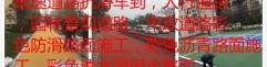 福州厦门泉州漳州三明南平龙岩宁德莆田彩色路面施工公司