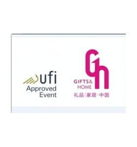 第二十五届中国(深圳)国际礼品及家用品展