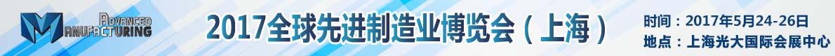 2017全球先进制造博览会( 上海)