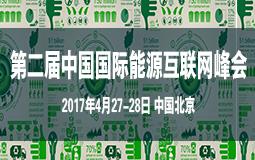 2017第二届中国能源互联网峰会