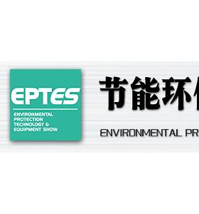 2017上海工博会节能环保技术与设备展