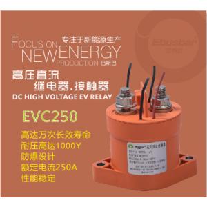 高压直流继电器250A,高压接触器EVC250,汽车继电器