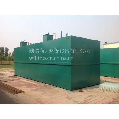 陕西小区生活地埋式一体化污水处理设备厂家价格-- 潍坊海天环保有限公司