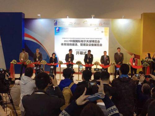 2017中国国际高尔夫球博览会暨体育场地建造、管理及设备展 (11)