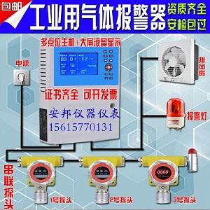 乙烷气体泄漏报警器-- 济南安邦仪器仪表有限公司