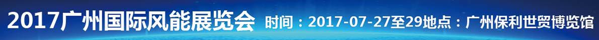 2017广州国际电能产业创新博览会