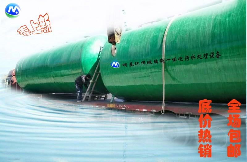 安徽淮南污水处理厂家-- 山东明基环保有限公司