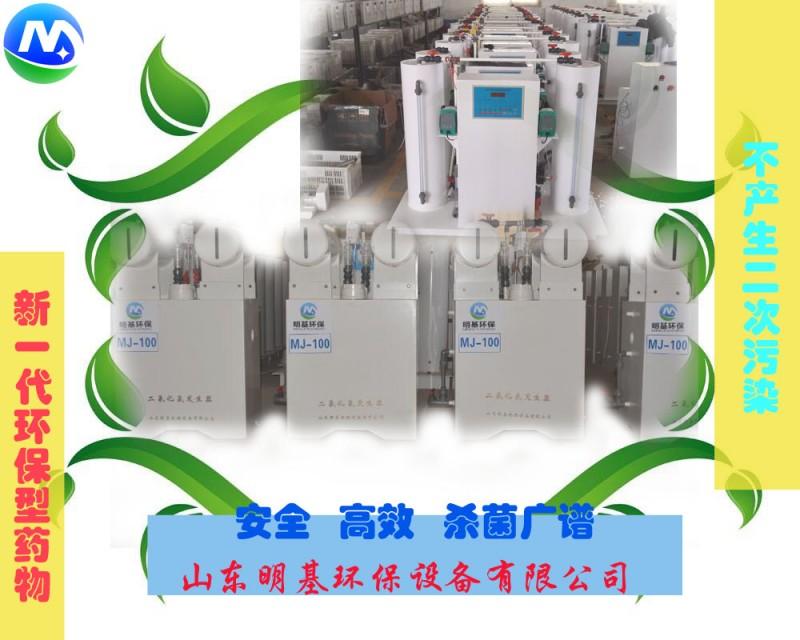 湖南长沙二氧化氯发生器选型-- 山东明基环保有限公司