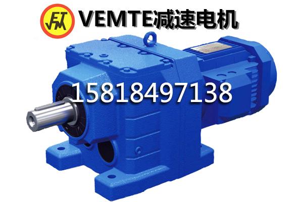 辽宁RX57减速机 RX67减速器 RX77减速箱厂家直销-- 东莞祥如机电有限责任公司