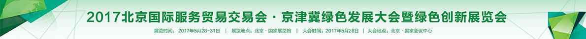 2017京津冀绿色发展大会