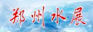 第22届郑州家电·净水·空气净化器博览会