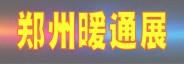 第十八届郑州采暖供热热泵空调博览会