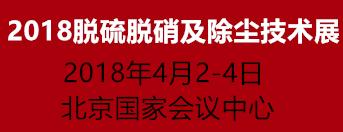 2018第十届北京国际脱硫脱硝及除尘技术设备展览会