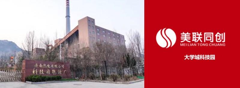环保技术丨济南美联同创丨大学城科技园-- 济南美联同创能源科技有限公司
