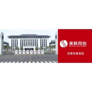 美联同创关于济南市委党校供热系统设