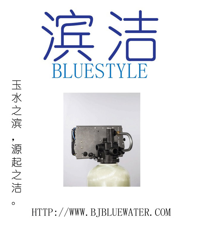 北京碧水深蓝全自动软化水设备-- 北京碧水深蓝环保科技发展有限公司