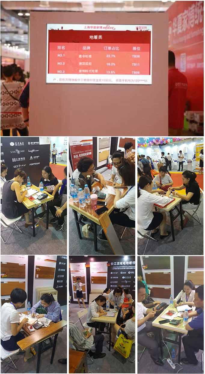 华夏家博会:惠申地暖稳居电地暖品类销售冠军-- 北京盛大超越国际展览有限公司