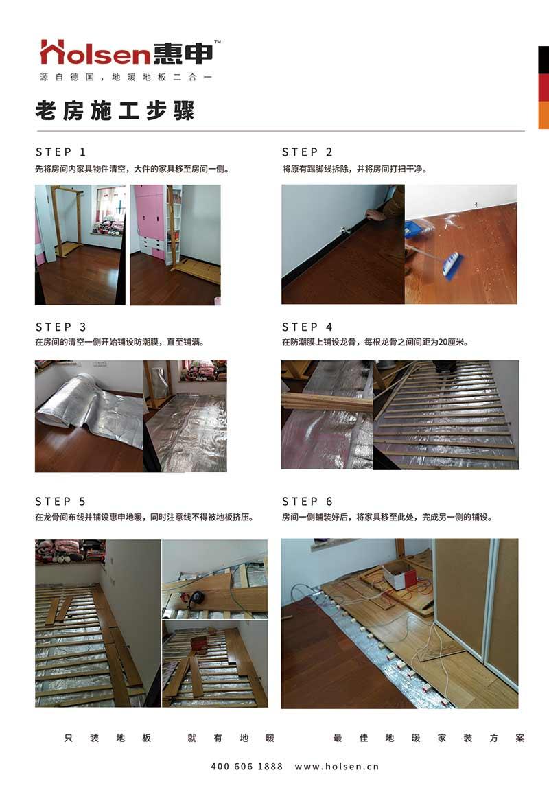 惠申地暖,老房安装方便不后悔-- 北京盛大超越国际展览有限公司