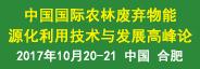 2017中国中部地区生物质能源利用与技术装备展