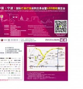 2018中国(宁波)国际灯具灯饰采购交易会暨