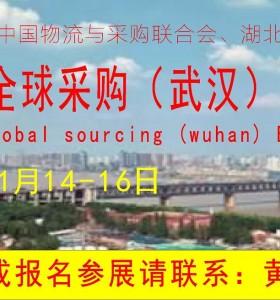 第八届采博会暨华中(武汉)国际新能源汽车