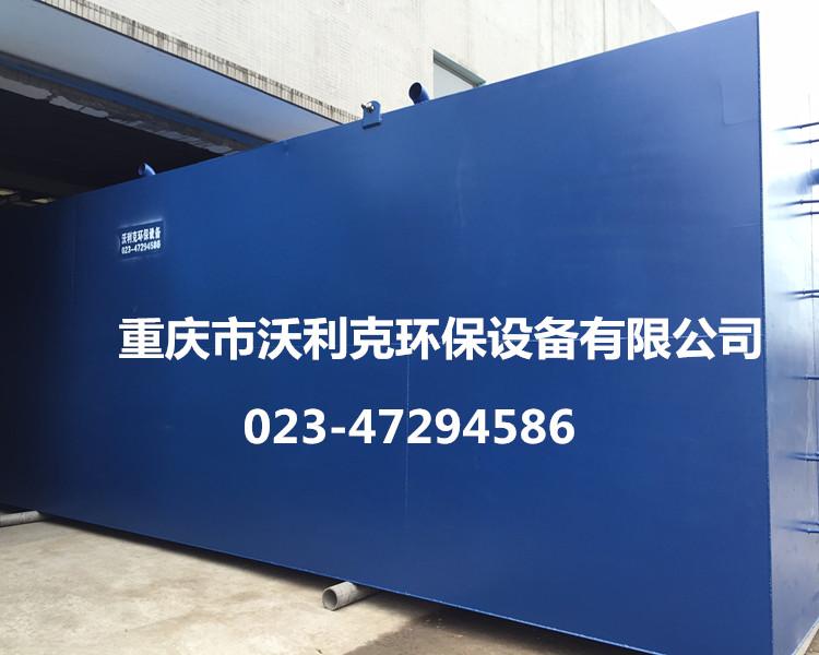 供应小区一体化地埋式污水处理设备-- 重庆市沃利克环保设备有限公司