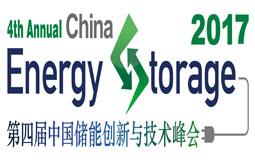 第四届中国储能创新与技术峰会将于11月30号在深圳隆重召开!