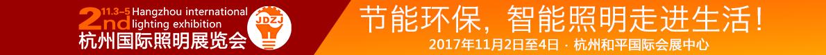 中国机电交易博览会— 2017杭州国际照明展览会