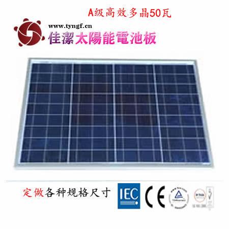 供应JJ-50D50W多晶太阳能电池板-- 无锡市佳洁科技有限公司