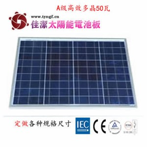 供应JJ-50D50W多晶太阳能电池板