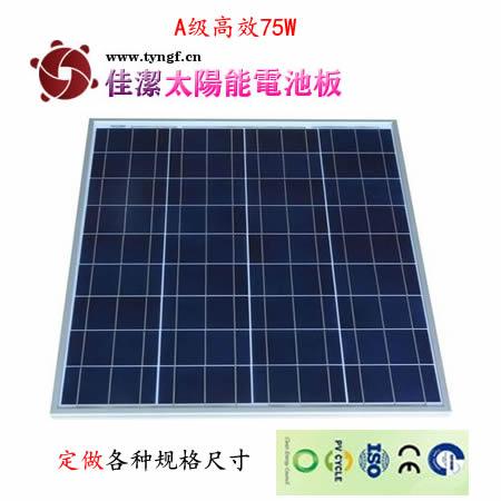 供应JJ-75D75W多晶太阳能电池板-- 无锡市佳洁科技有限公司