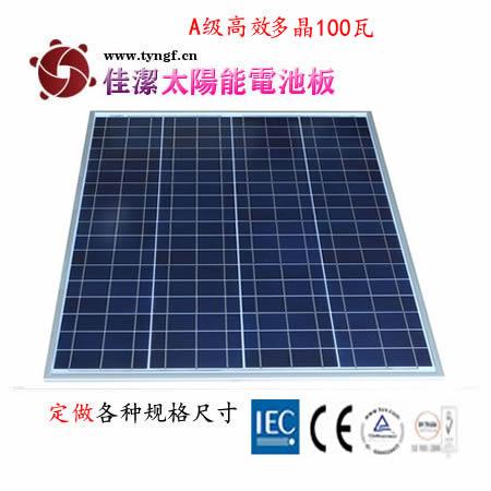 供应JJ-100D100W多晶太阳能电池板-- 无锡市佳洁科技有限公司