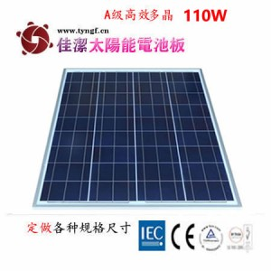 供应JJ-110D110W多晶太阳能电池板
