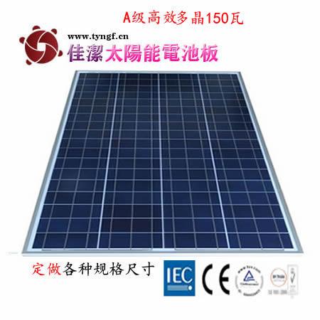 供应JJ-150D150W多晶太阳能电池板-- 无锡市佳洁科技有限公司