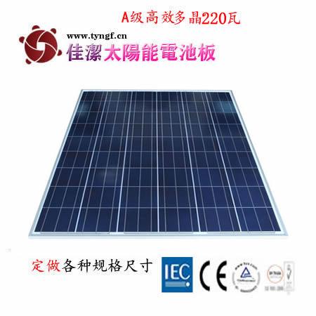 供应JJ-220D220W多晶太阳能电池板-- 无锡市佳洁科技有限公司