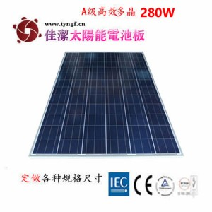 供应JJ-280D280W多晶太阳能电池板