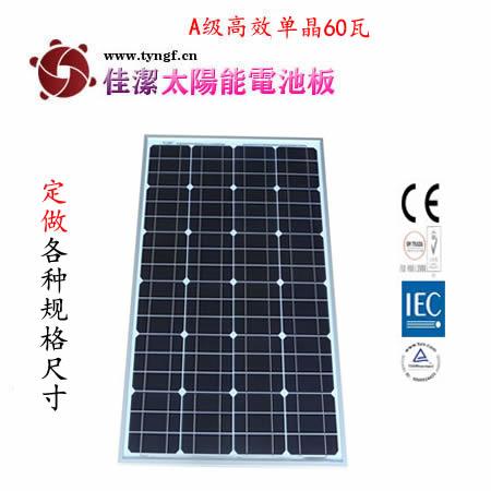 供应JJ-60DD60W单晶太阳能电池板-- 无锡市佳洁科技有限公司