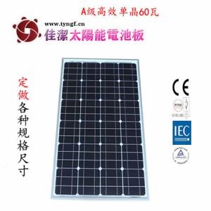 供应JJ-60DD60W单晶太阳能电池板
