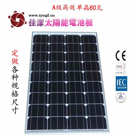供应JJ-80DD80W单晶太阳能电池板-- 无锡市佳洁科技有限公司