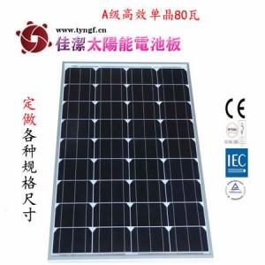 供应JJ-80DD80W单晶太阳能电池板