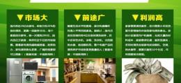 太阳能清洗专用除垢剂,太阳能清洗市场大,利润高