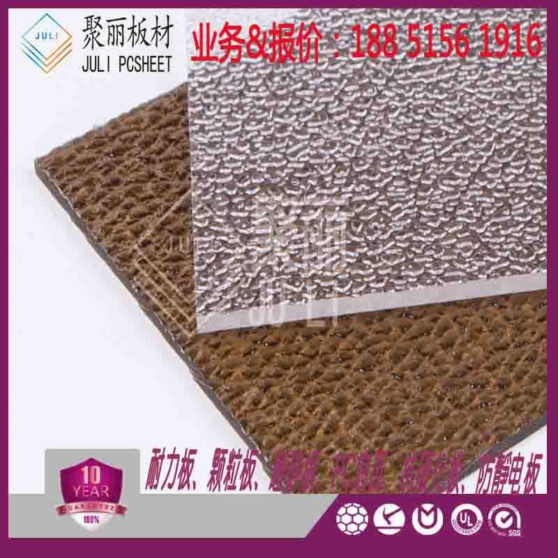 南京颗粒耐力板专业生产厂家-- 南京颗粒耐力板磨砂耐力板聚郦企业
