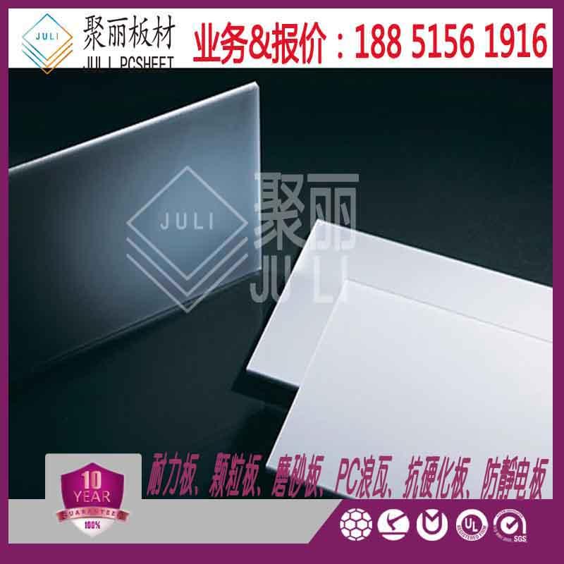 南京乳白光扩散耐力板【南京扩散板】-- 南京颗粒耐力板磨砂耐力板聚郦企业
