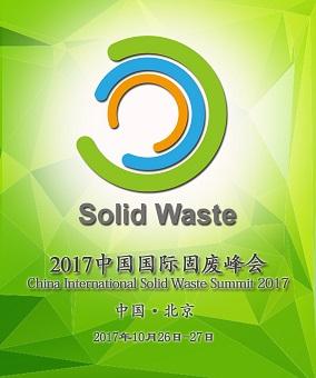 2017中国国际固废峰会 ——新常态下固废产业模式创新与技术创新