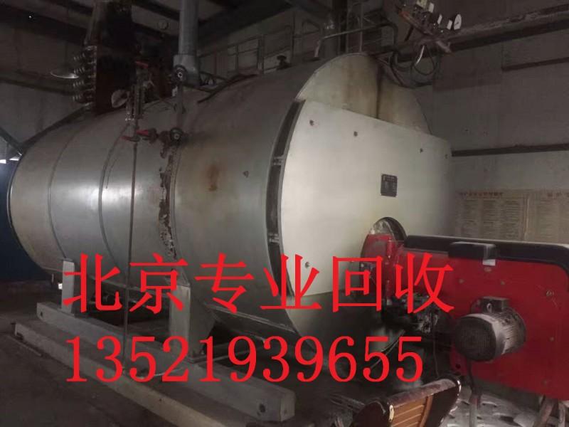北京锅炉回收一台多少钱北京燃气锅炉回收-- 北京制冷设备回收公司