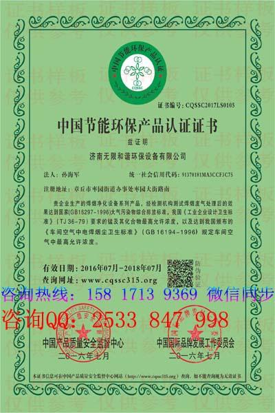 中国节能环保产品认证证书怎么办理-- 广州政中企业管理顾问有限公司