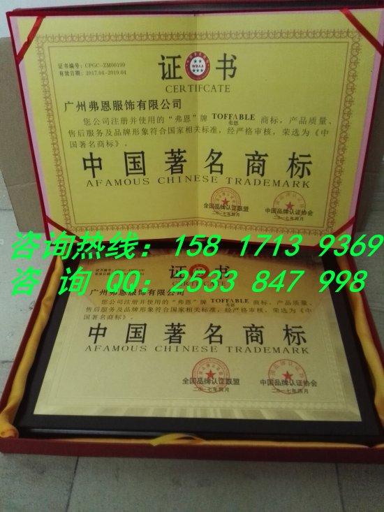 中国著名品牌、中国著名商标企业怎么办理-- 广州政中企业管理顾问有限公司