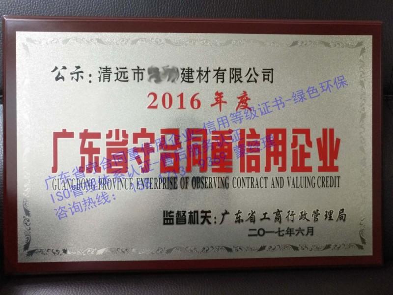 办理广东省守合同重信用企业-- 广州政中企业管理顾问有限公司
