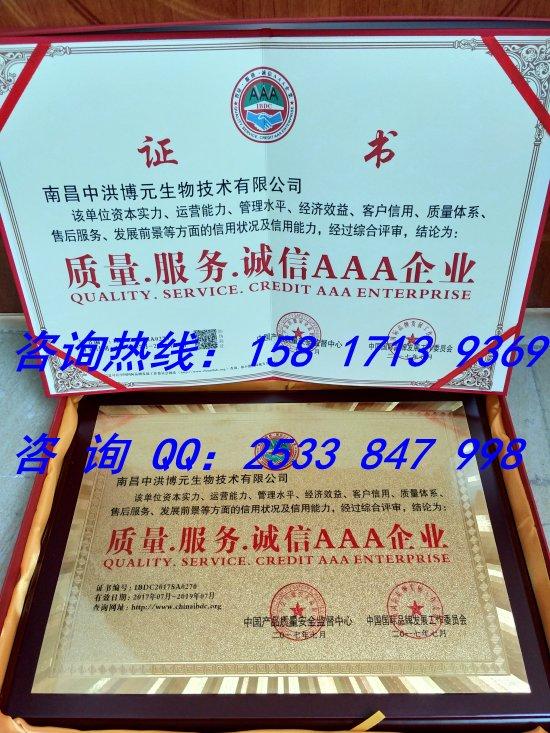质量·服务·诚信AAA企业怎么办理-- 广州政中企业管理顾问有限公司