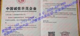 中国诚信示范单位\企业怎么办理